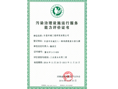 污染治理设施运行服务证书
