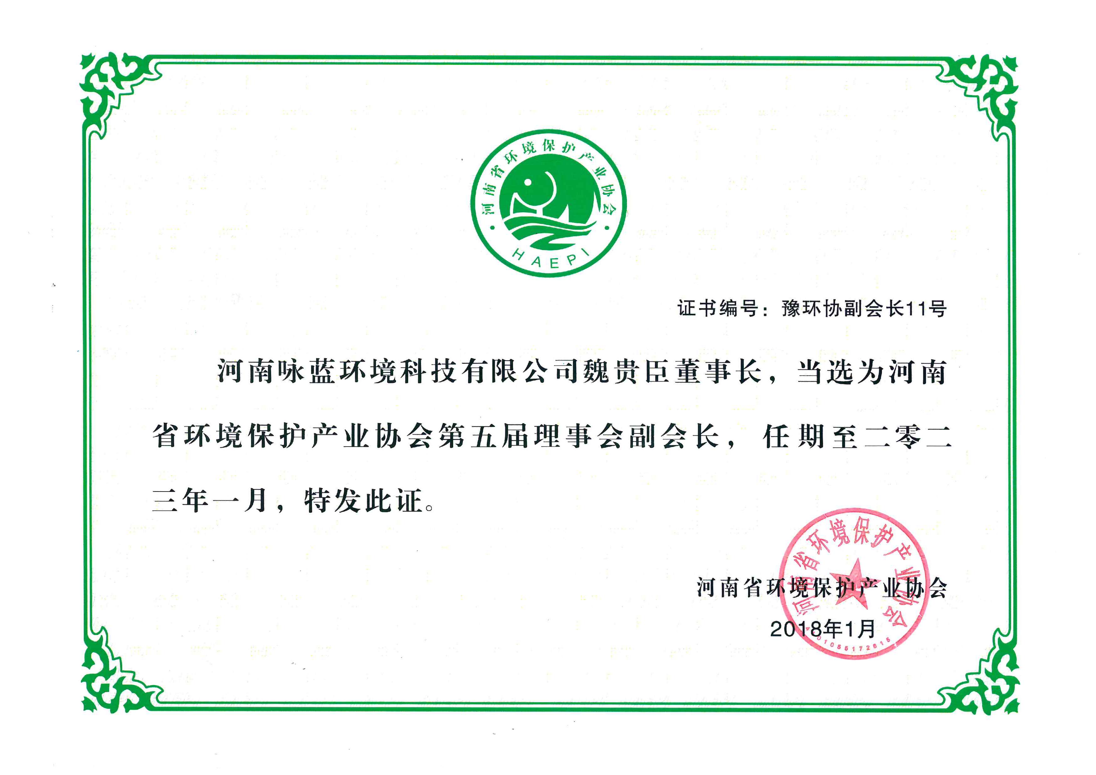 河南省环保产业协会副会长