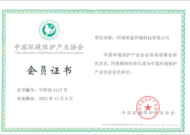 中国环境保护产业协会会员证书