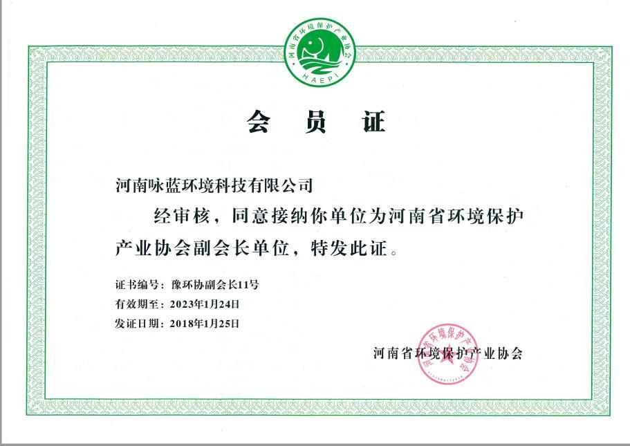 河南省环保产业协会副会长单位