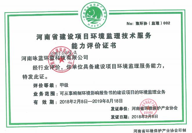 河南省环境监理甲级资质