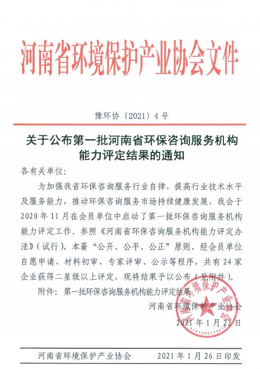 河南省环保咨询服务机构能力评定