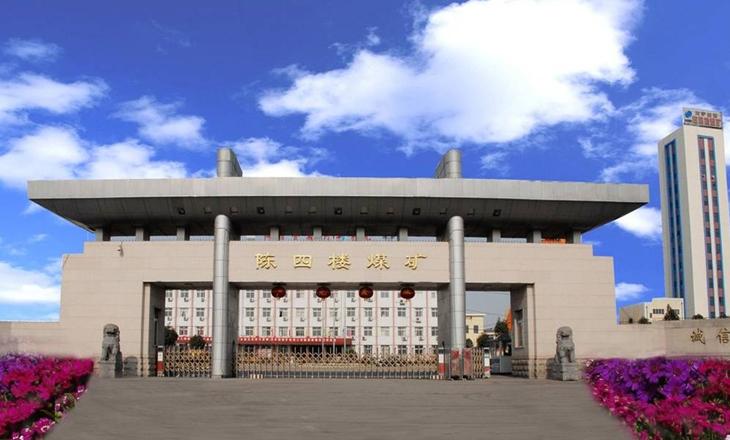 河南龙宇能源股份有限公司陈四楼煤矿清洁生产审核