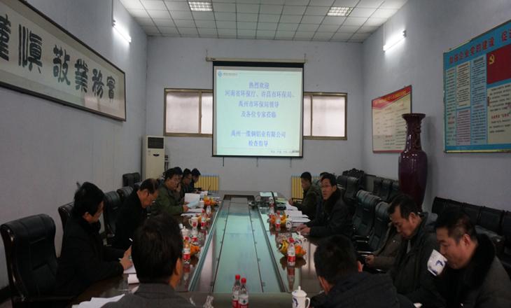 禹州一缆铜铝业有限公司清洁生产审核