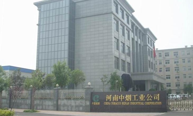 河南中烟工业有限责任公司 许昌卷烟厂易地技术改造项目