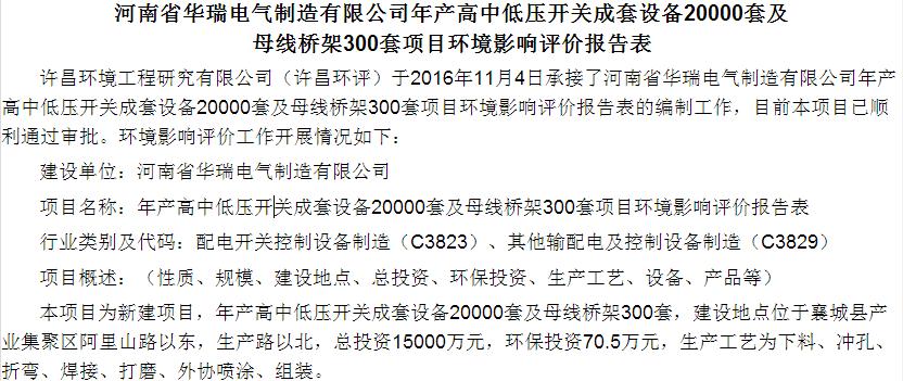 河南省华瑞电气制造有限公司年产高中低压开关成套设备20000套及母线桥架300套项目环境影响评价报告表