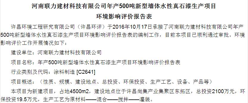 河南联力建材科技有限公司年产500吨新型墙体水性真石漆生产项目环境影响评价报告表