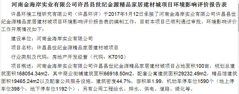 河南金海岸实业有限公司许昌县世纪金源精品家居建材城项目环境影响评价报告表