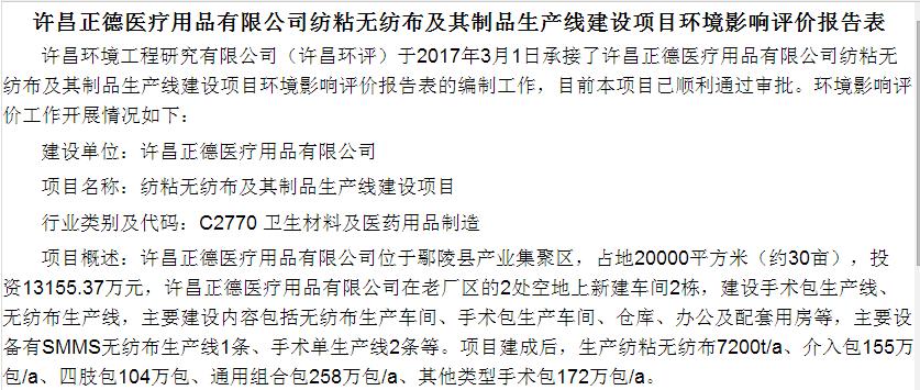许昌正德医疗用品有限公司纺粘无纺布及其制品生产线建设项目环境影响评价报告表