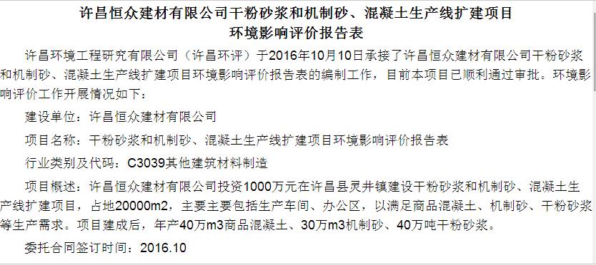 许昌恒众建材有限公司干粉砂浆和机制砂、混凝土生产线扩建项目环境影响评价报告表