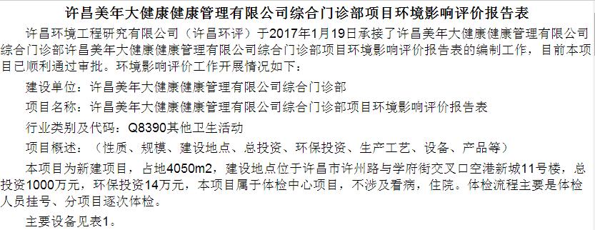 许昌美年大健康健康管理有限公司综合门诊部项目环境影响评价报告表