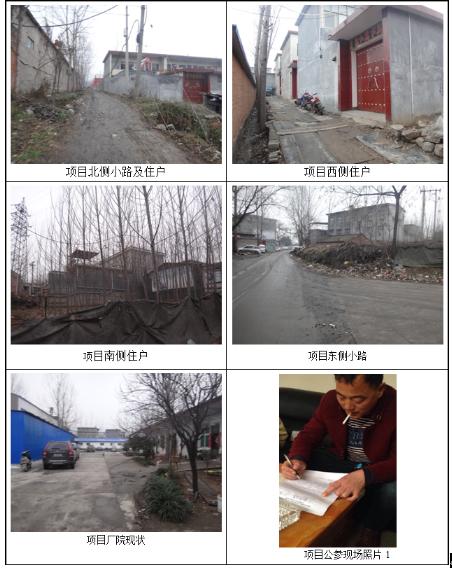 襄城县宝莱雅木业有限公司年产20万张木塑板项目环境影响评价报告表
