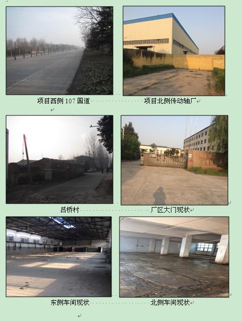 许昌汇科实业有限公司年产3500吨发制品辅料项目环境影响评价报告表