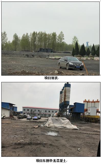襄城县永宇实业有限公司年处理200万吨建筑垃圾及200万吨建筑石料加工项目环境影响评价报告表