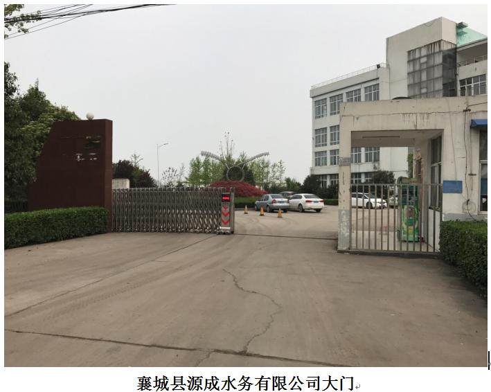 襄城县源成水务有限公司襄城县污水处理厂升级改造工程环境影响评价报告表