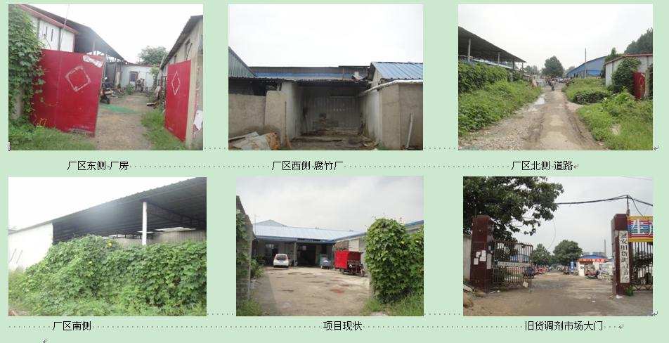 禹州市心成粉业有限公司年产3000吨谷元粉项目环境影响评价报告表