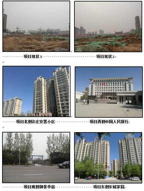 许昌建业住宅建设有限公司许昌建业桂园住宅小区项目环境影响评价报告表