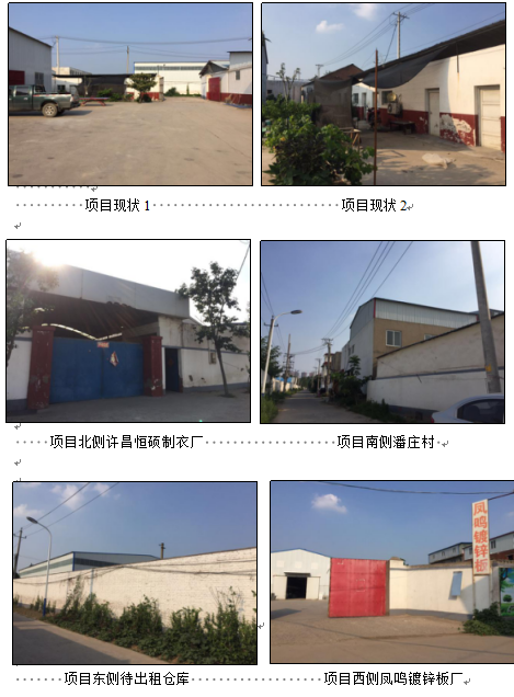 许昌精进机械设备有限公司年产150套卷筒、1000根驱动轴项目环境影响评价报告表