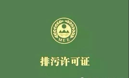 排污许可证申领及证后管理